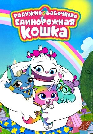 Картинка к мультфильму Радужно бабочково единорожная кошка 1 сезон