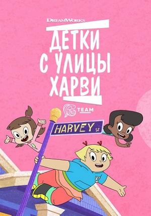 Дети с Харвэй Стрит