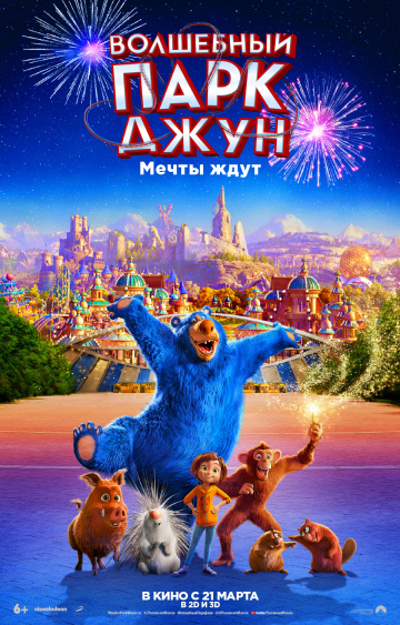 Картинка к мультфильму Волшебный парк Джун (2019)