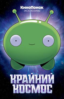 Крайний космос / Космо рубеж (2019) 2 сезон
