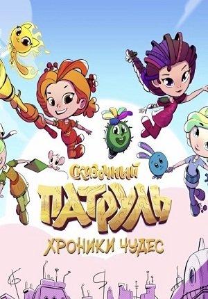 Сказочный патруль: Хроники чудес 1 сезон