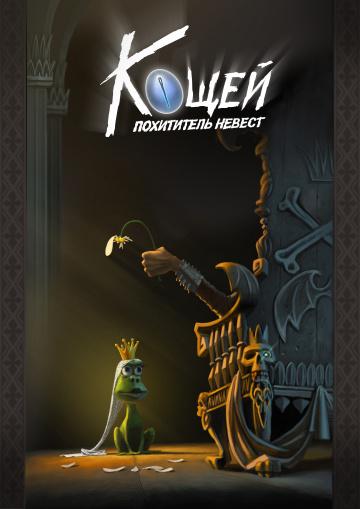 Картинка к мультфильму Кощей. Похититель невест (2021)