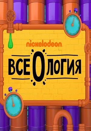 Картинка к мультфильму Всеология 1 сезон (никелодеон)