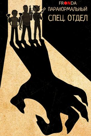 Картинка к мультфильму Паранормальный спец. отдел (2019) 1 сезон