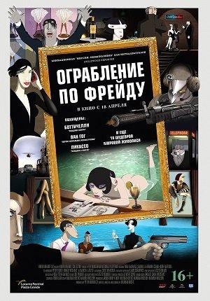 Картинка к мультфильму Ограбление по Фрейду (2019)