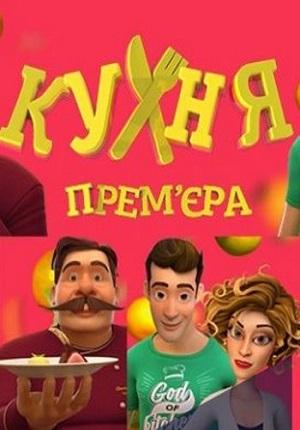 Картинка к мультфильму Кухня (мультсериал СТС)  1 сезон