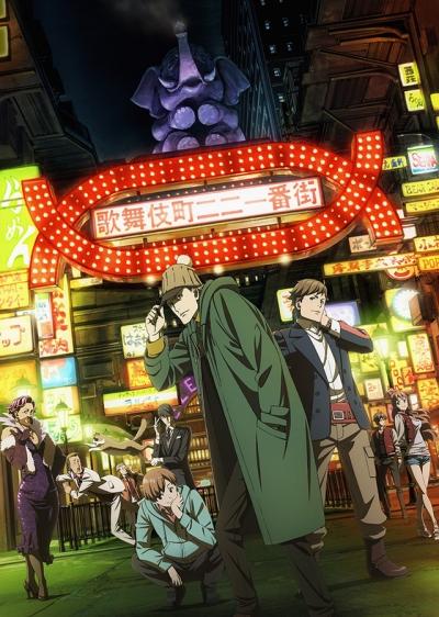 Картинка к мультфильму Шерлок из Кабуки-тё (2020) 1 сезон