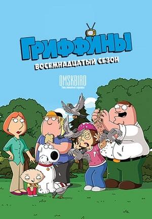 Картинка к мультфильму Гриффины / Family Guy 18 сезон