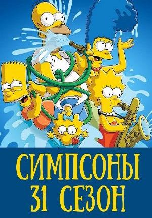 Картинка к мультфильму Симпсоны (2020) 31 сезон