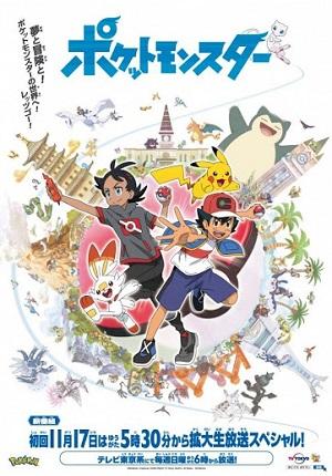 Картинка к мультфильму Покемон 23 сезон