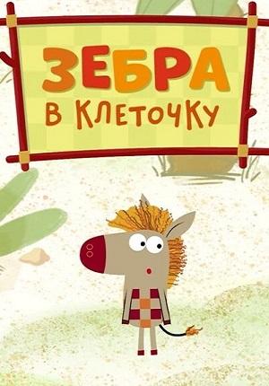 Картинка к мультфильму Зебра в клеточку (Тлум) 1 сезон