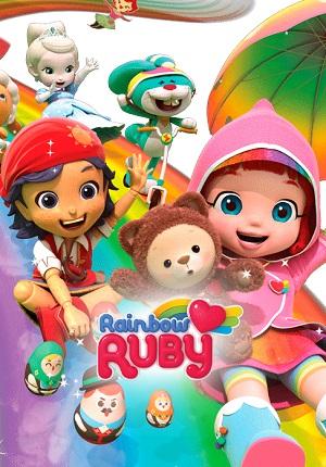 Картинка к мультфильму Радужный мир Руби 1,2 сезон