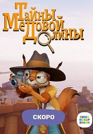 Картинка к мультфильму Тайны Медовой долины 1,2 сезон