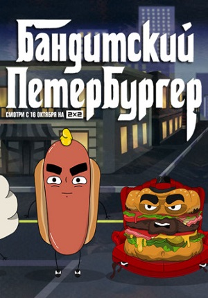 Бандитский Петербургер 1,2,3 сезон (2x2) смотреть онлайн