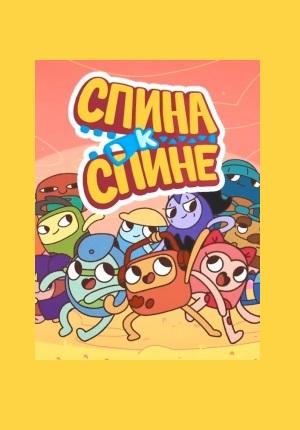 Картинка к мультфильму Спина к спине 1 сезон