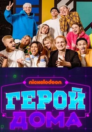 Картинка к мультфильму Герой дома 1 сезон (никелодеон)